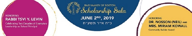 BAIS YAAKOV OF BOSTON