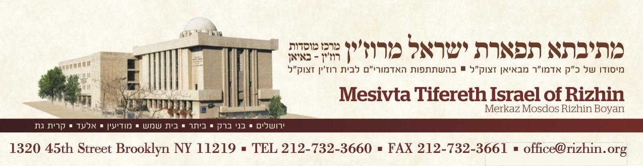 Mesivta Tifereth Israel of Rizhin